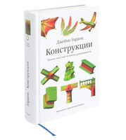 Structures: Or Why Things Don't Fall Down, second edition (in Russian)