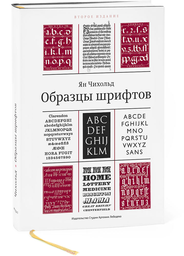 Treasury of Alphabets and Lettering, second edition (in Russian)