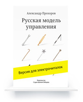Russian Management Model (In Russian) e-book