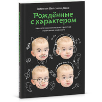 Born With Personality (In Russian)