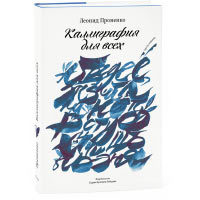 Calligraphy for Everyone, Third Edition (In Russian)