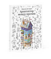 Incidental Architect. The 5% Ready Book (in Russian)