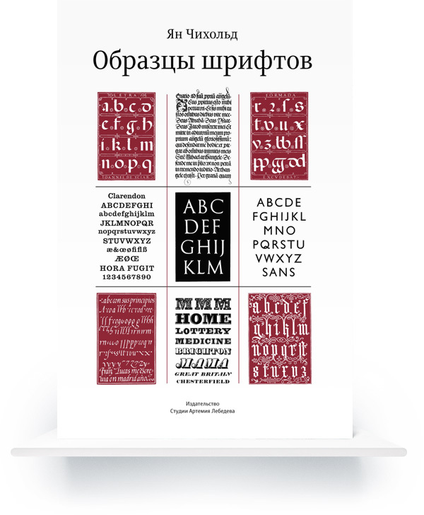 Treasury of Alphabets and Lettering (In Russian) e-book