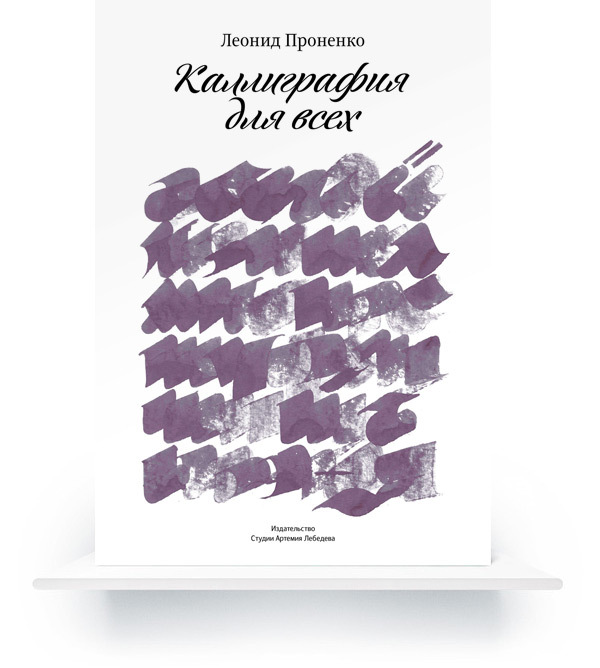Calligraphy for Everyone, Third Edition (In Russian) e-book