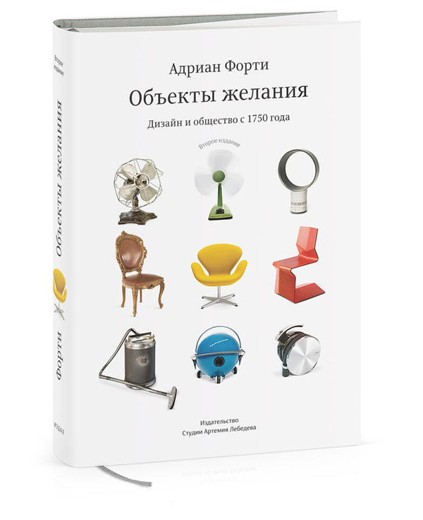 Objects of Desire, Second Edition (In Russian)