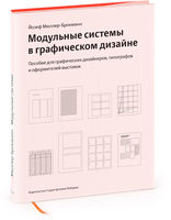 Grid Systems in Graphic Design: A Handbook for Graphic Artists, Typographers and Exhibition Designers, second edition (in Russian)