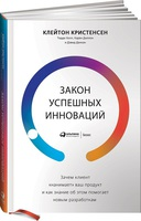 Competing Against Luck: The Story of Innovation and Customer Choice (in Russian)