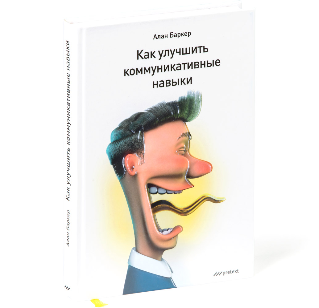 Improve Your Communication Skills (in Russian)