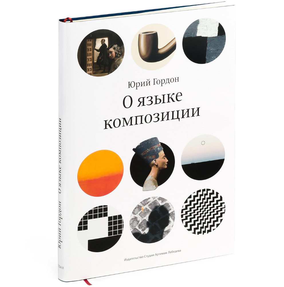 The Language of Composition (in Russian)