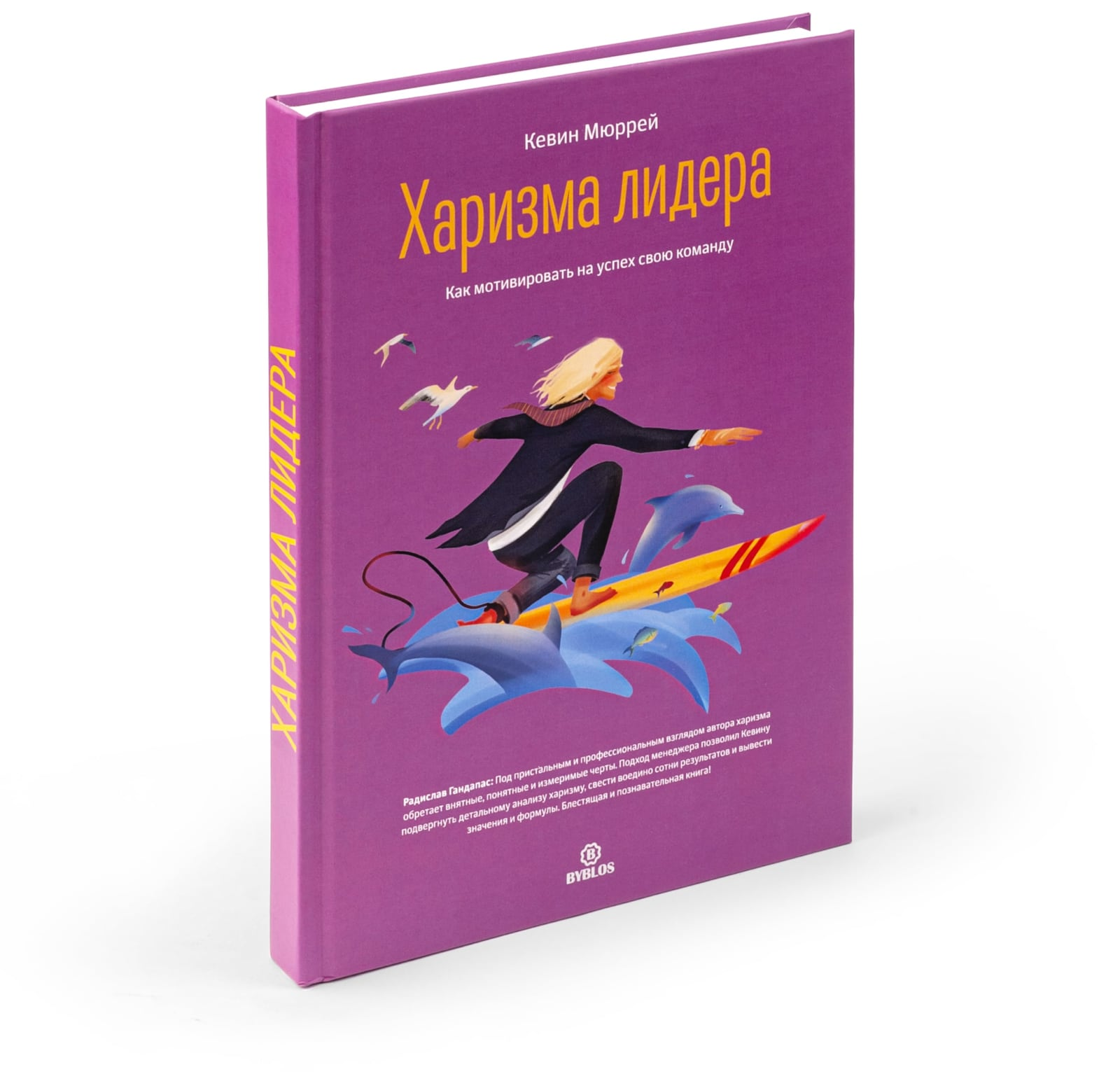 Charismatic Leadership (in Russian)