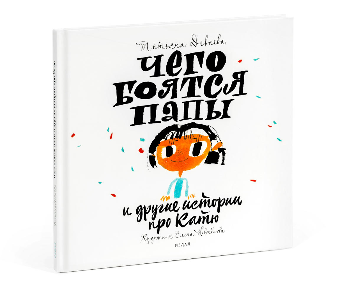What Dads are Afraid Of (in Russian)