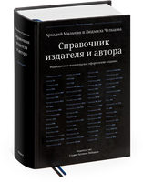 The Publisher's and Author's Handbook, fifth edition (in Russian)