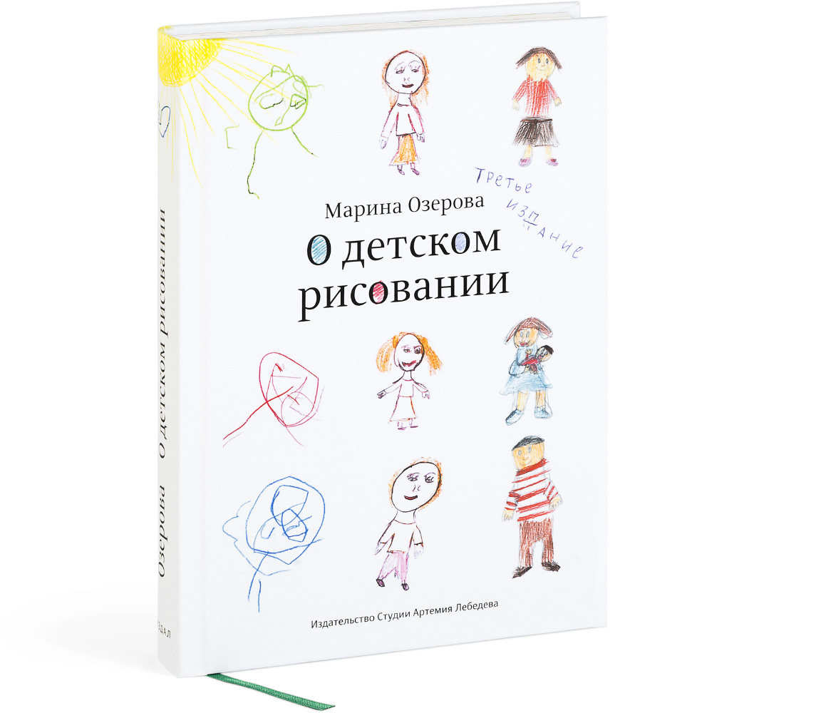 On Children's Drawings, third edition (in Russian)