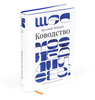 Mandership, Sixth Edition (in Russian)
