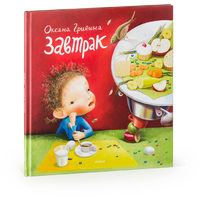 Breakfast, Third Edition (In Russian)