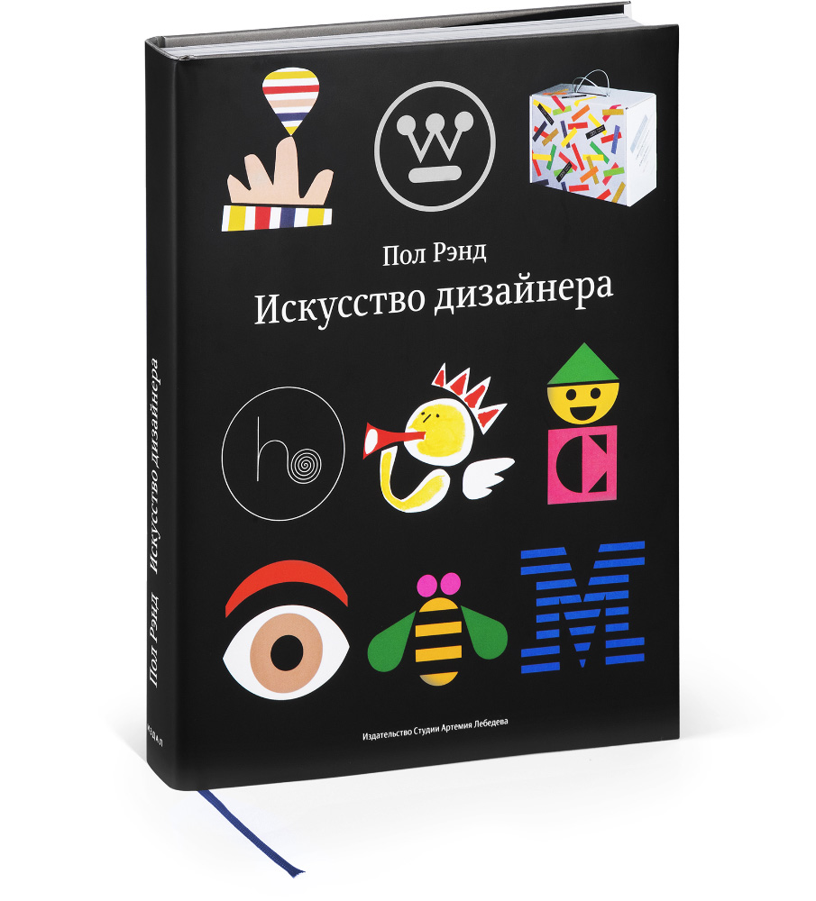 A Designer's Art (in Russian)