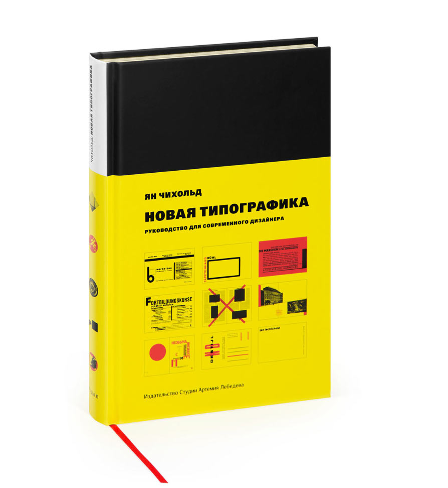 The New Typography. A Handbook for Modern Designers, third edition (in Russian)