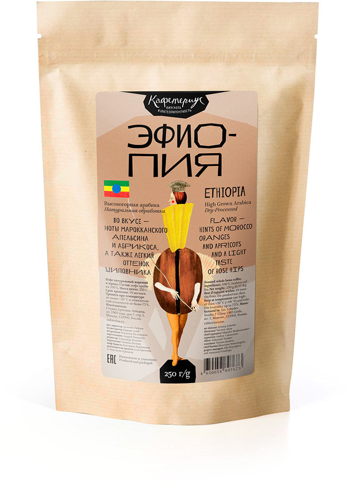 Ethiopia single-origin coffee, 250 grams