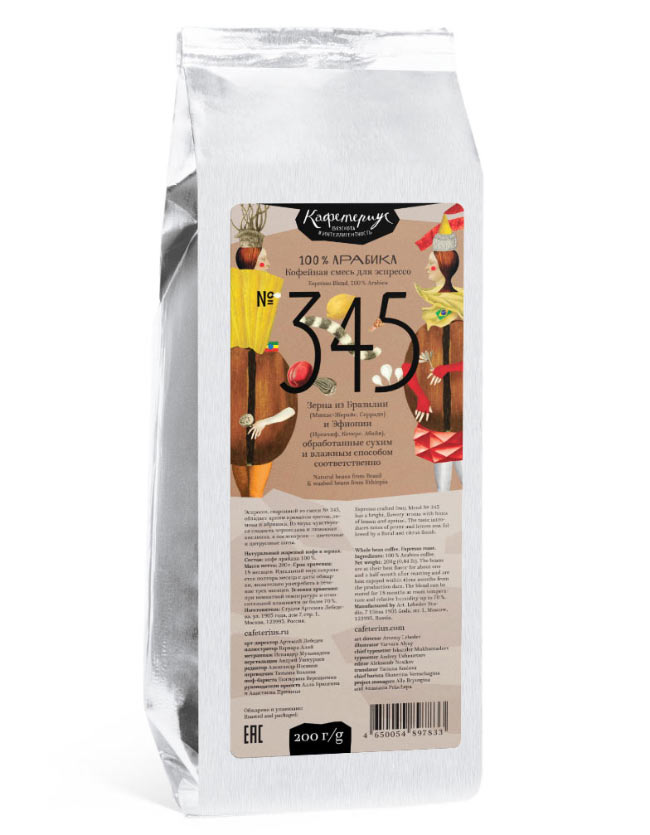 Coffee blend #345, 200 grams