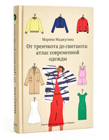 From Trenchcoat to Sweatshirt: Atlas of Modern Clothing (in Russian)