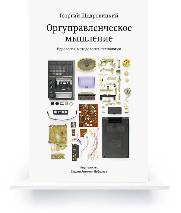 Organizational Management Thinking: Ideology, Methodology, Technology (in Russian) e-book