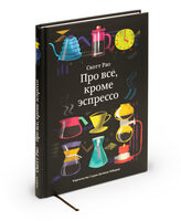 Everything but Espresso (in Russian)