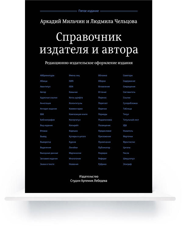 The Publisher's and Author's Handbook, e-book (In Russian)