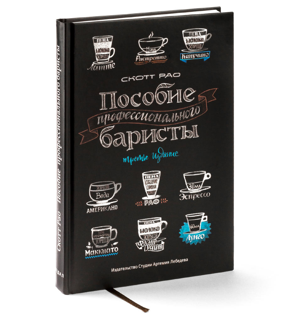 The Professional Barista's Handbook, third edition (in Russian)