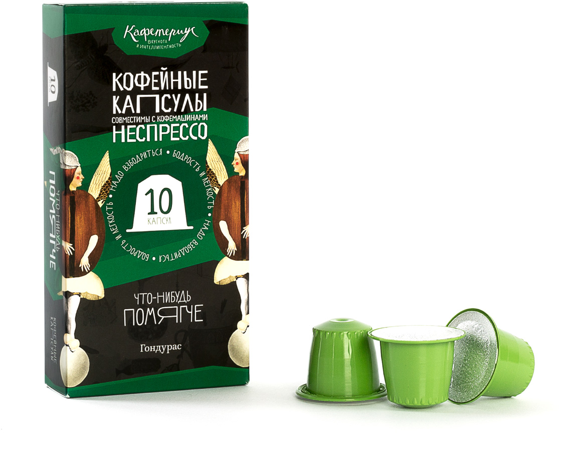 Something Smoother coffee capsules
