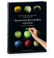 Still Life Photography in Advertising (in Russian)