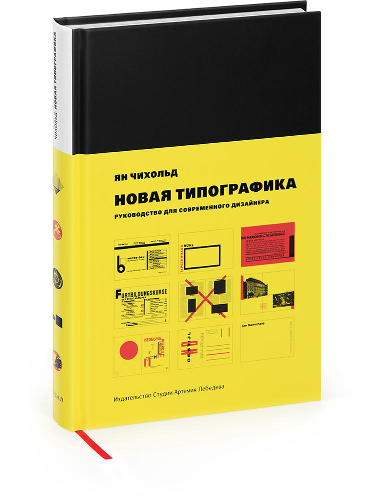 The New Typography. A Handbook for Modern Designers, fourth edition (in Russian)