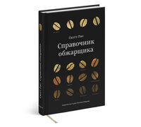 The Coffee Roaster's Companion (in Russian)