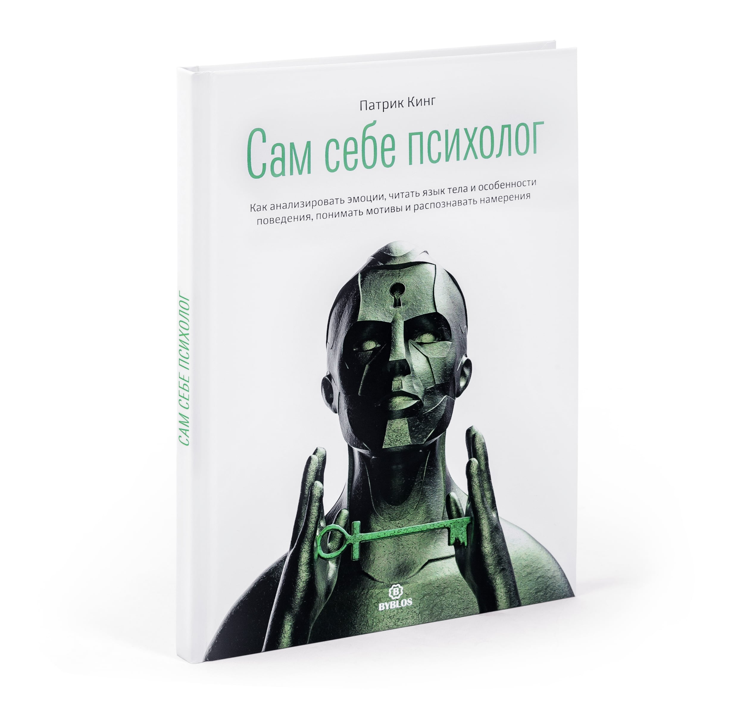Think Like a Psychologist (in Russian)