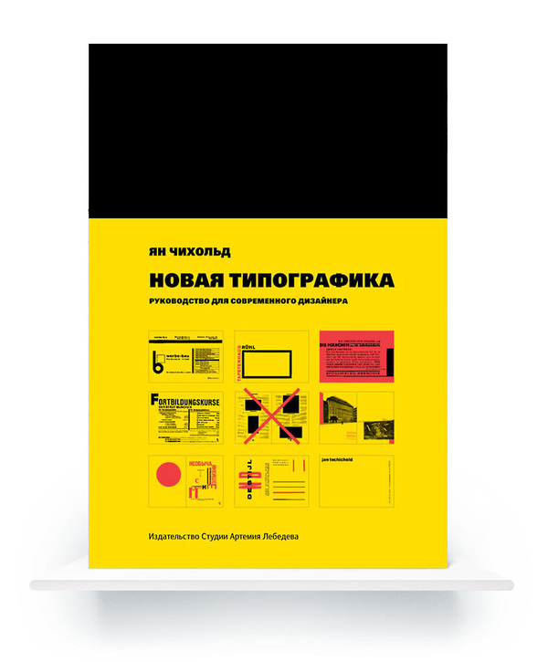 The New Typography. A Handbook for Modern Designers (In Russian) e-book