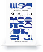 Mandership, Fifth edition (In Russian) e-book