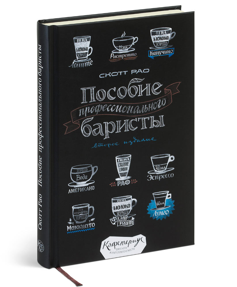 The Professional Barista's Handbook. An Expert's Guide to Preparing Espresso and Coffee, second edition (in Russian)
