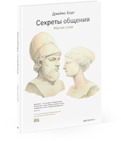 Talkability: Discover the Secrets of Effective Conversation (in Russian)