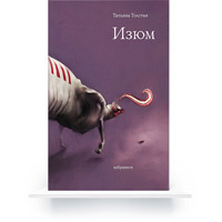 Raisin (In Russian) e-book