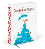 The Leadership Skills Handbook (in Russian)