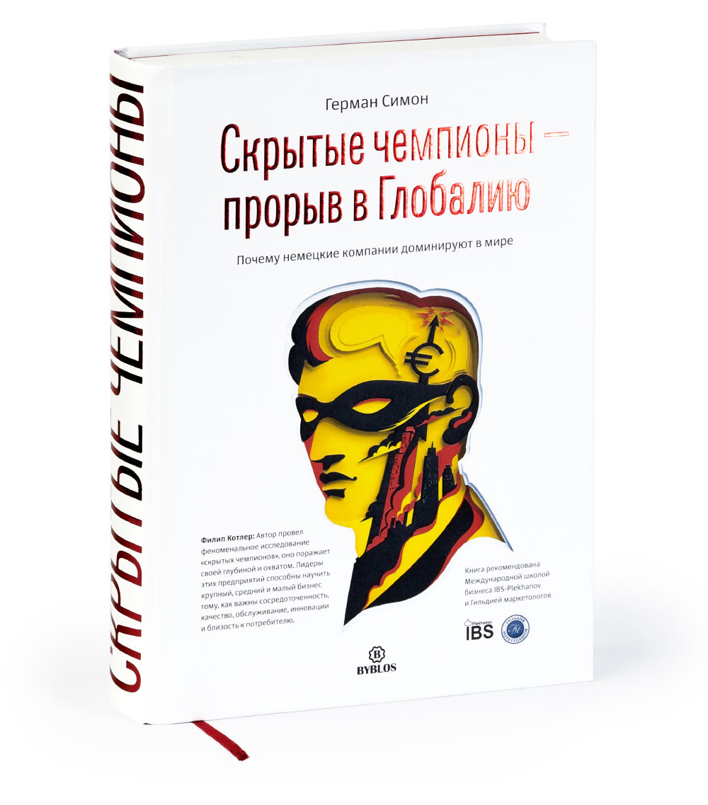 Hidden Champions (in Russian)