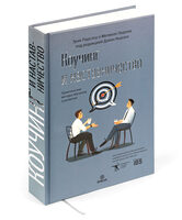 Coaching and Mentoring: Practical Conversations to Improve Learning (in Russian)