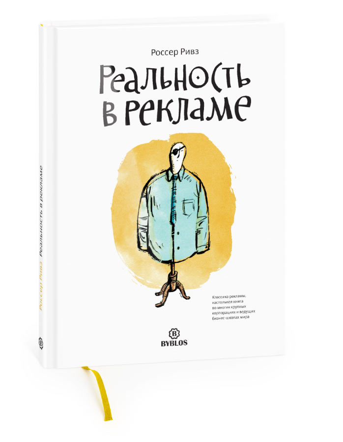 Reality in Advertising (in Russian)