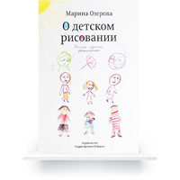 On Children's Drawings, Second Edition (In Russian) e-book