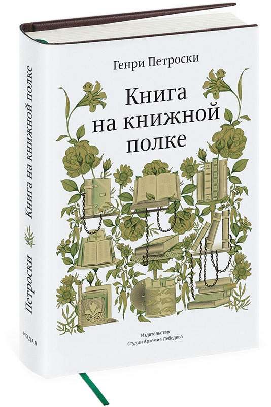 The Book on the Bookshelf (in Russian)