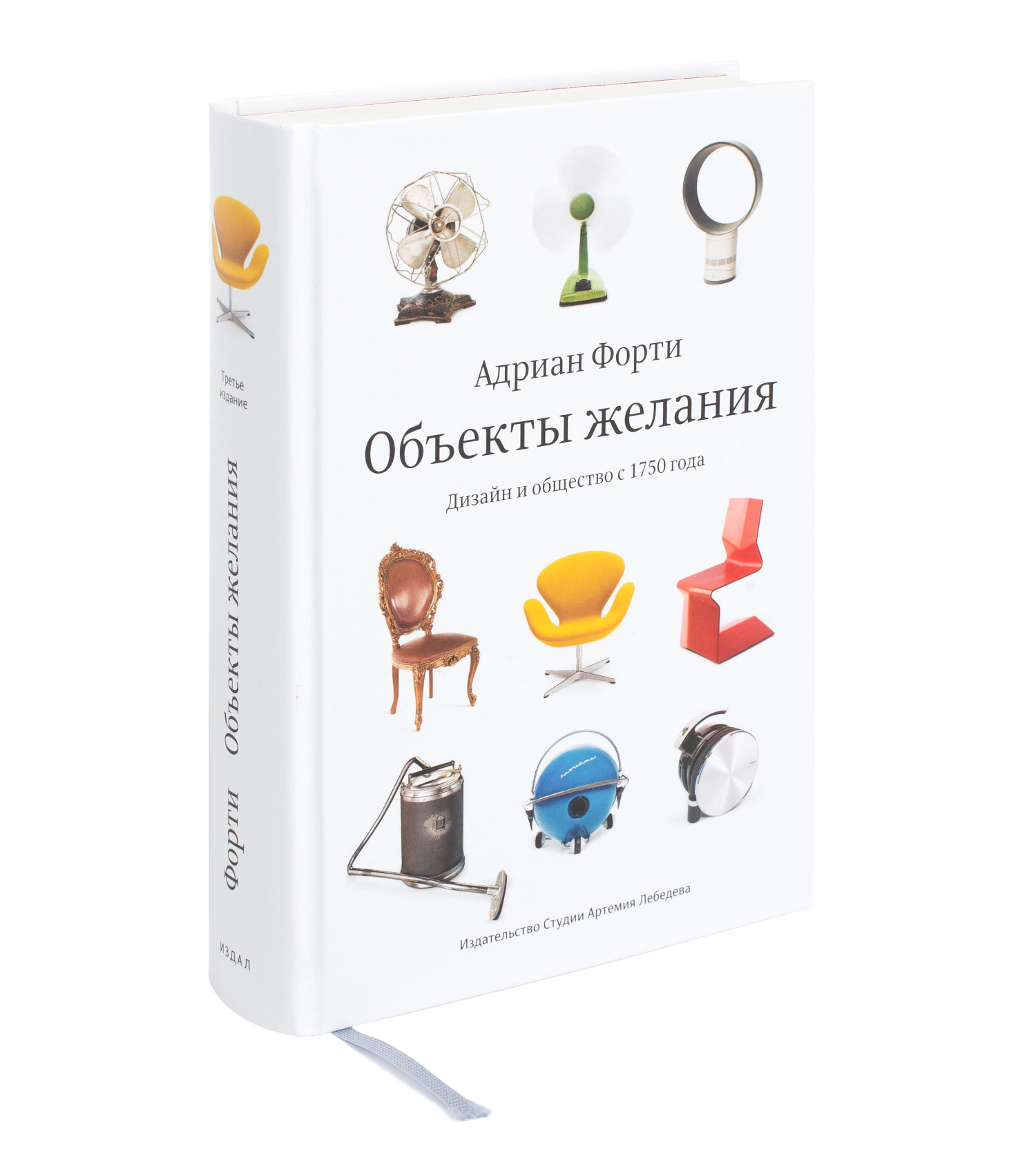 Objects of Desire, third edition (in Russian)