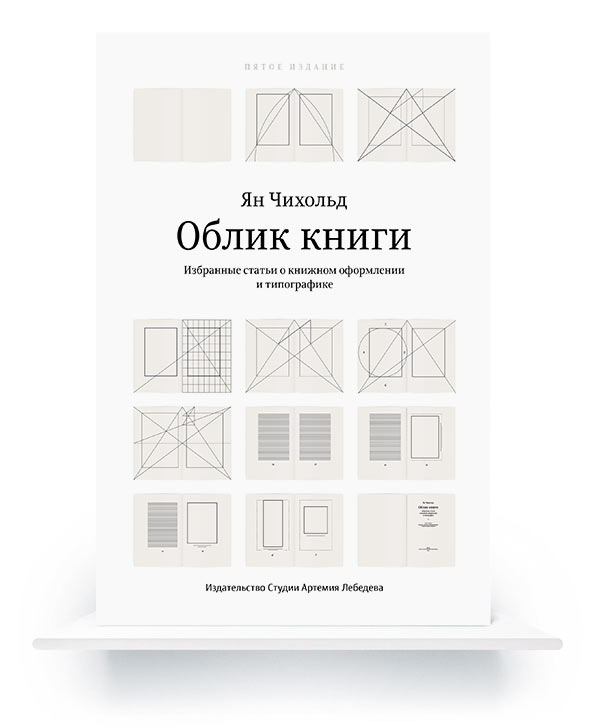 The Form of the Book (In Russian) e-book