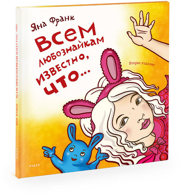 All the Curious Know That..., Second Edition (In Russian)