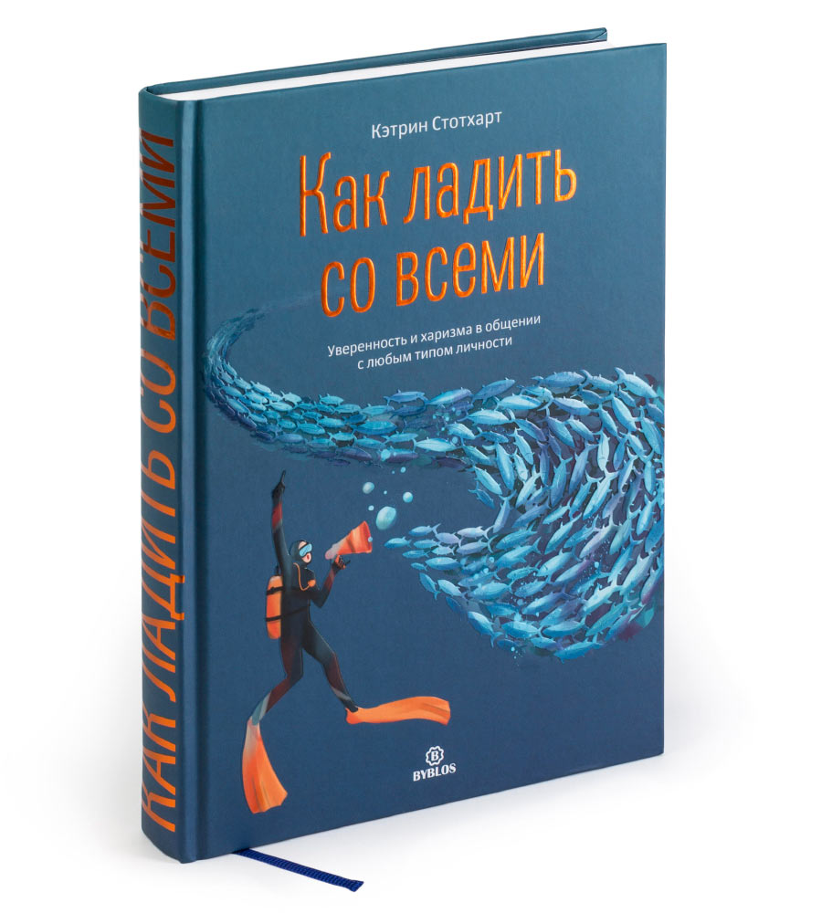 How to Get On with Anyone (in Russian)
