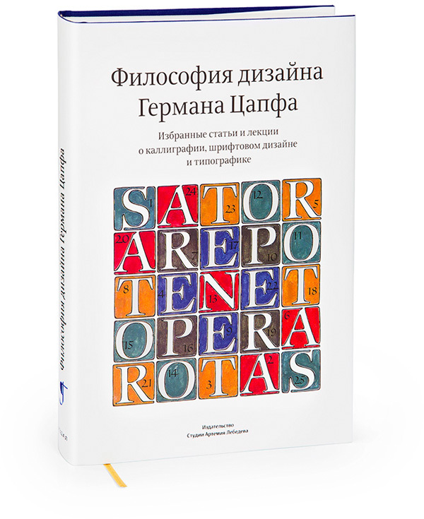 Hermann Zapf and His Design Philosophy. Selected Articles and Lectures on Calligraphy and Contemporary Developments in Type Design (In Russian)