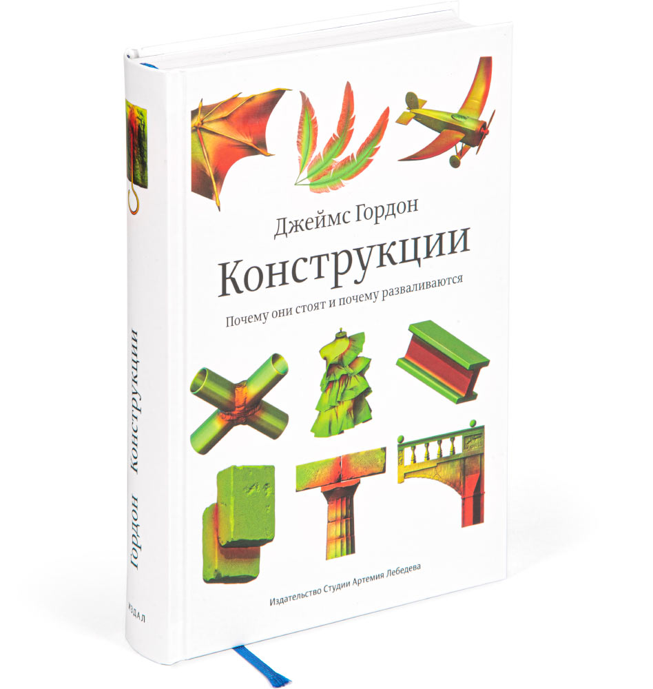 Structures: Or Why Things Don't Fall Down (in Russian)